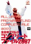 【送料無料】全日本プロレス コンプリートファイル2007 DVD-BOX/プロレス[DVD]【返品種別A】