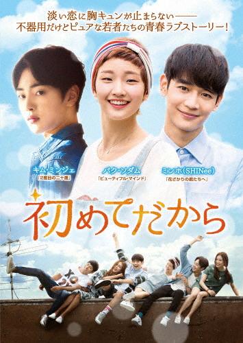 【送料無料】初めてだからDVD-BOX/ミンホ[DVD]【返品種別A】