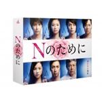 【送料無料】Nのために DVD-BOX/榮倉奈々[DVD]【返品種別A】