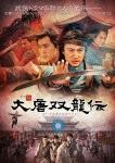 【送料無料】大唐双龍伝 DVD-BOX II/アレックス・フォン[DVD]【返品種別A】