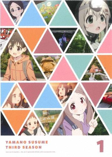 【送料無料】ヤマノススメ サードシーズン 第1巻/アニメーション[Blu-ray]【返品種別A】