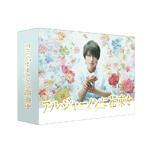 【送料無料】アルジャーノンに花束を Blu-ray BOX/山下智久[Blu-ray]【返品種別A】