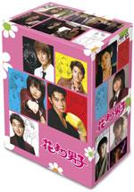 【送料無料】花より男子 DVD-BOX/井上真央[DVD]【返品種別A】