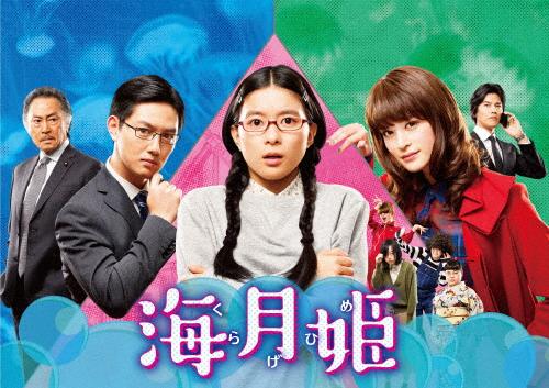 【送料無料】海月姫 Blu-ray BOX/芳根京子[Blu-ray]【返品種別A】