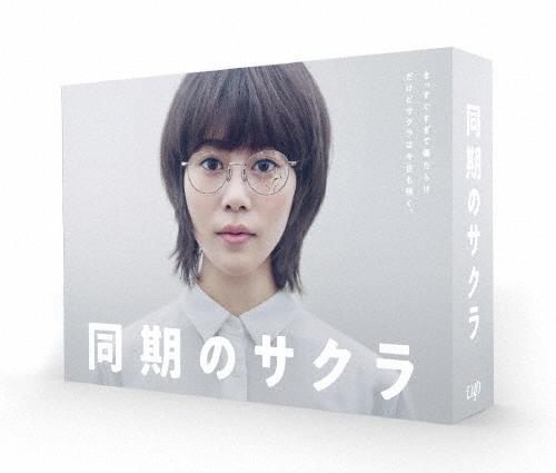 【送料無料】同期のサクラ Blu-ray BOX/高畑充希[Blu-ray]【返品種別A】
