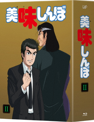 【送料無料】美味しんぼ Blu-ray BOX2/アニメーション[Blu-ray]【返品種別A】