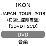 【送料無料】[枚数限定][限定版]iKON JAPAN TOUR 2018(初回生産限定盤)【3DVD+2CD(スマプラムービー&ミュージック対応)】/iKON[DVD]【返品種別A】