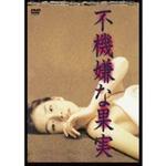 【送料無料】不機嫌な果実 DVD-BOX/石田ゆり子[DVD]【返品種別A】