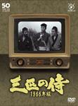 【送料無料】三匹の侍 1966年版 DVD-BOX/平幹二朗[DVD]【返品種別A】