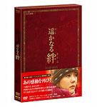 【送料無料】遥かなる絆 DVD-BOX/鈴木杏[DVD]【返品種別A】