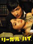 【送料無料】リーガルハイ DVD-BOX/堺雅人[DVD]【返品種別A】