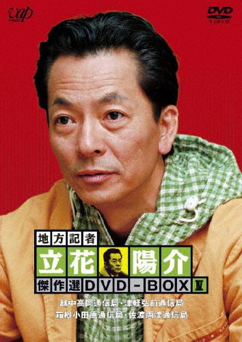【送料無料】地方記者・立花陽介 傑作選 DVD-BOX IV/水谷豊[DVD]【返品種別A】