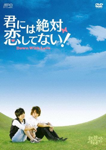 【送料無料】[枚数限定]君には絶対恋してない!~Down with Love DVD-BOX 1/ジェリー・イェン[DVD]【返品種別A】