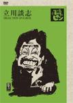 【送料無料】立川談志「落語のピン」セレクションDVD-BOX Vol.弐/立川談志[DVD]【返品種別A】