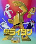 【送料無料】黄金戦士ゴールドライタン ブルーレイBOX/アニメーション[Blu-ray]【返品種別A】