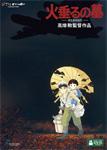 期間限定で特別価格 送料無料 火垂るの墓 アニメーション 返品種別A DVD 世界の人気ブランド