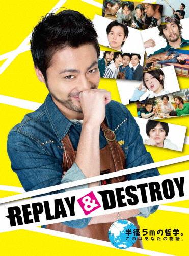 【送料無料】REPLAY & DESTROY/山田孝之[Blu-ray]【返品種別A】