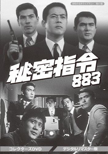 【送料無料】昭和の名作ライブラリー 第41集 秘密指令883 コレクターズDVD<デジタルリマスター版>/川口浩[DVD]【返品種別A】