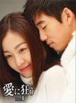 【送料無料】愛に狂う BOX-I/ユン・ゲサン[DVD]【返品種別A】