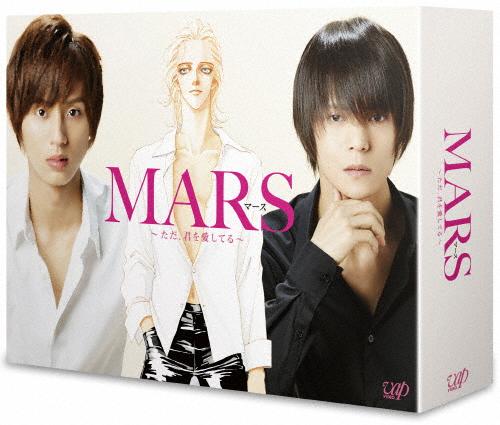【送料無料】連続ドラマ MARS~ただ、君を愛してる~ Blu-ray BOX/藤ヶ谷太輔[Blu-ray]【返品種別A】