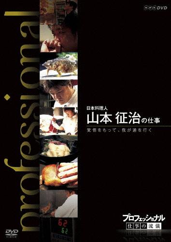 【送料無料】プロフェッショナル 仕事の流儀 DVD BOX X/ドキュメント[DVD]【返品種別A】