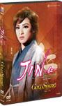 【送料無料】『JIN -仁-』『GOLD SPARK!-この一瞬を永遠に-』/宝塚歌劇団雪組[DVD]【返品種別A】