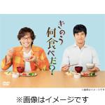 【送料無料】きのう何食べた? DVD BOX/西島秀俊[DVD]【返品種別A】