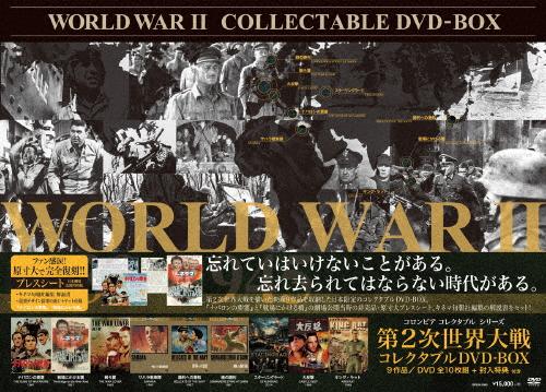 【送料無料】[枚数限定][限定版]第2次世界大戦コレクタブルDVD-BOX【初回生産限定】/グレゴリー・ペック[DVD]【返品種別A】