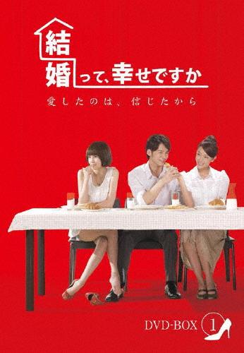 【送料無料】結婚って、幸せですか ノーカット版 DVD-BOX 1/ソニア・スイ[DVD]【返品種別A】