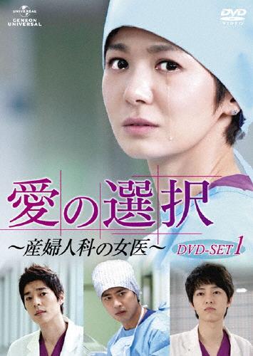 【送料無料】愛の選択~産婦人科の女医~ DVD SET 1/チャン・ソヒ[DVD]【返品種別A】