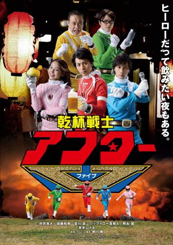 【送料無料】乾杯戦士 アフターV DVD-BOX/村井良大[DVD]【返品種別A】