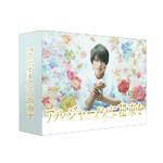【送料無料】アルジャーノンに花束を DVD-BOX/山下智久[DVD]【返品種別A】
