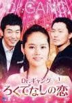 【送料無料】Dr.ギャング~ろくでなしの恋~ DVD-BOX 1/ヤン・ドングン[DVD]【返品種別A】