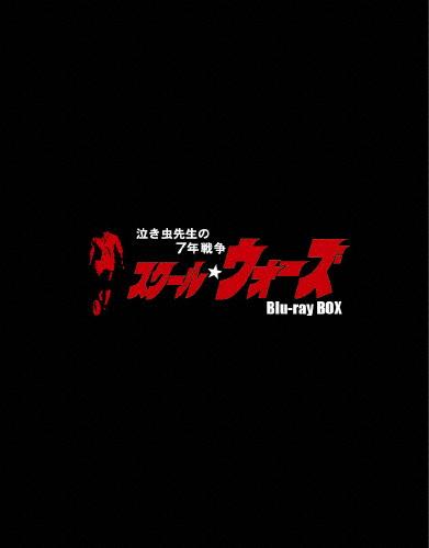 【送料無料】[枚数限定][限定版]泣き虫先生の7年戦争 スクール☆ウォーズ Blu-ray BOX<豪華版(初回限定生産)>/山下真司[Blu-ray]【返品種別A】