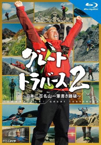 【送料無料】グレートトラバース2 ~日本二百名山一筆書き踏破~ ブルーレイ/田中陽希[Blu-ray]【返品種別A】