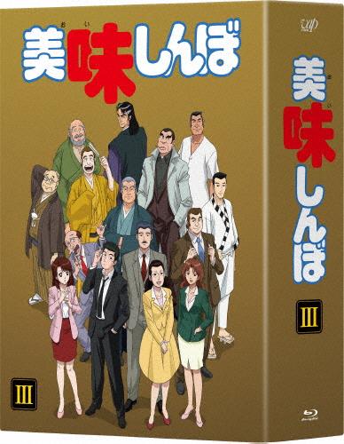 【送料無料】美味しんぼ Blu-ray BOX3/アニメーション[Blu-ray]【返品種別A】
