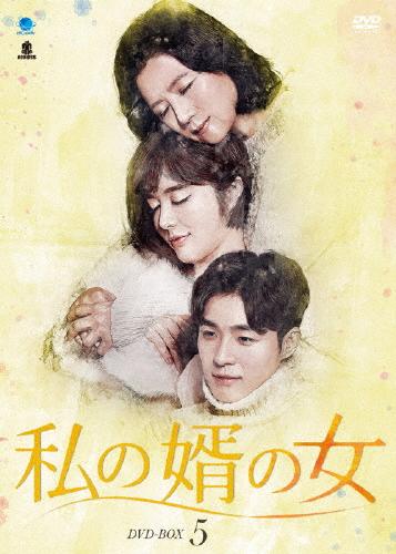 【送料無料】私の婿の女 DVD-BOX5/ソ・ハジュン[DVD]【返品種別A】