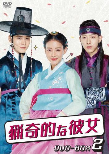 【送料無料】猟奇的な彼女 DVD-BOX2/チュウォン[DVD]【返品種別A】
