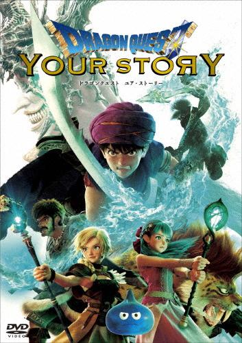送料無料 ドラゴンクエスト 引き出物 ユア ストーリー DVD 返品種別A 業界No.1 通常盤 アニメーション