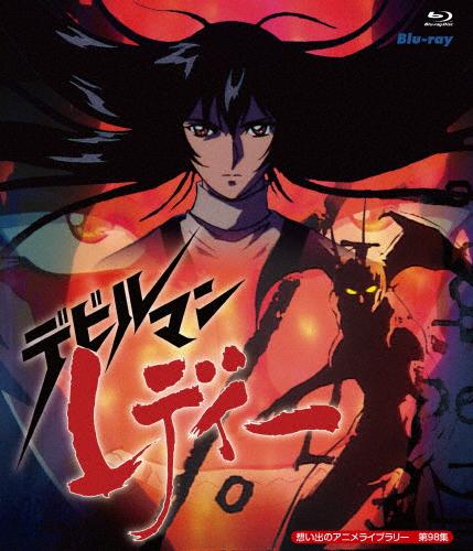 【送料無料】想い出のアニメライブラリー 第98集 デビルマンレディー Blu-ray/アニメーション[Blu-ray]【返品種別A】