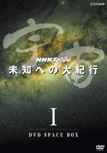 【送料無料】NHKスペシャル 宇宙未知への大紀行 第I期 DVD BOX(新価格)/ドキュメント[DVD]【返品種別A】