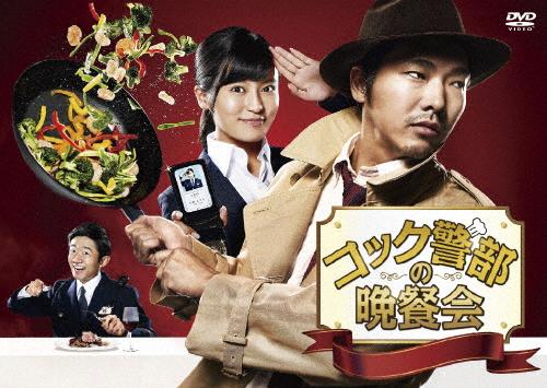 【送料無料】コック警部の晩餐会 DVD-BOX/柄本佑[DVD]【返品種別A】