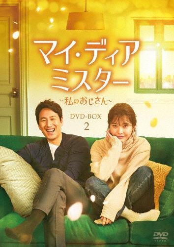 【送料無料】マイ・ディア・ミスター ~私のおじさん~ DVD-BOX2/イ・ソンギュン[DVD]【返品種別A】