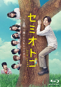 【送料無料】セミオトコ Blu-ray BOX/山田涼介[Blu-ray]【返品種別A】