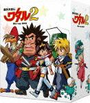 【送料無料】魔神英雄伝ワタル 2 Blu-ray BOX/アニメーション[Blu-ray]【返品種別A】
