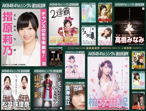 【送料無料】[枚数限定]AKB48 41stシングル 選抜総選挙~順位予想不可能、大荒れの一夜~&後夜祭~あとのまつり~【Blu-ray Disc8枚組】/AKB48[Blu-ray]【返品種別A】