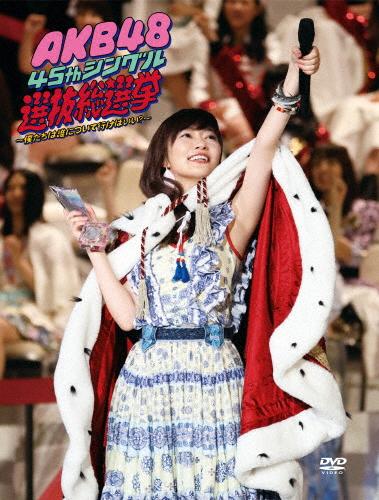 【送料無料】AKB48 45thシングル 選抜総選挙~僕たちは誰について行けばいい?~/AKB48[DVD]【返品種別A】