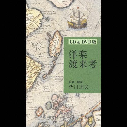 【送料無料】洋楽渡来考/グレゴリオ聖歌[CD+DVD]【返品種別A】