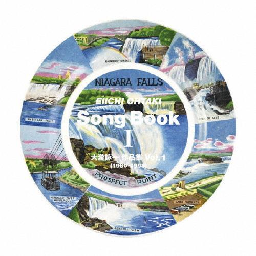 即納 大瀧詠一 Song Book I -大瀧詠一作品集 Vol.1 爆安プライス CD 返品種別A 1980-1998 オムニバス -
