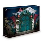 【送料無料】死神くん DVD-BOX/大野智[DVD]【返品種別A】
